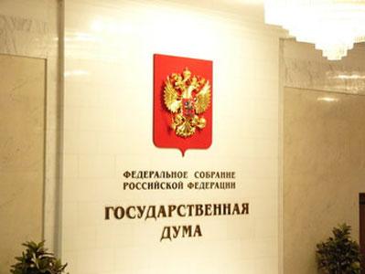 Надзор Госдумы