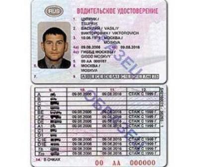 Новые водительские удостоверения
