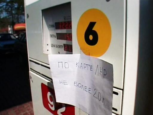 перебои с бензином